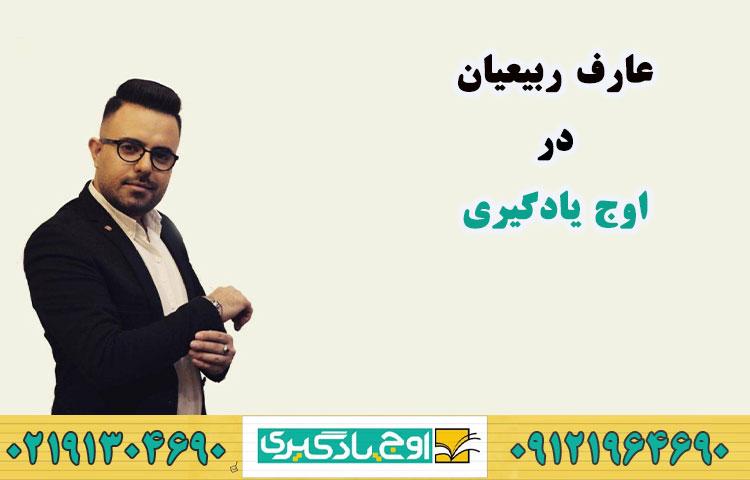 معرفی عارف ربیعیان – عارف ربیعیان در اوج یادگیری