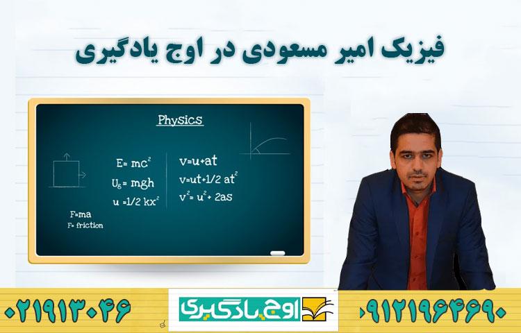 فیزیک امیر مسعودی در اوج یادگیری