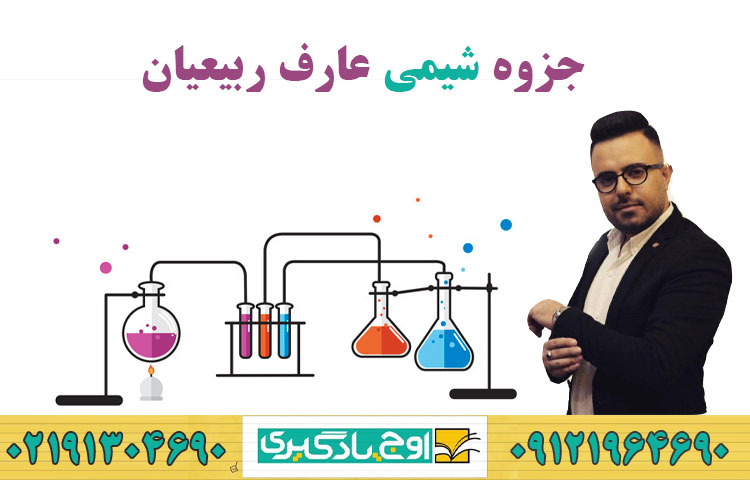جزوه شیمی عارف ربیعیان