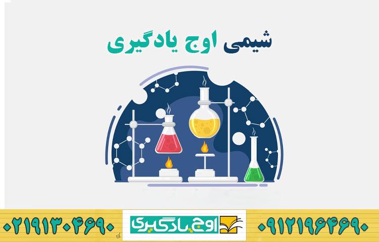 شیمی اوج یادگیری