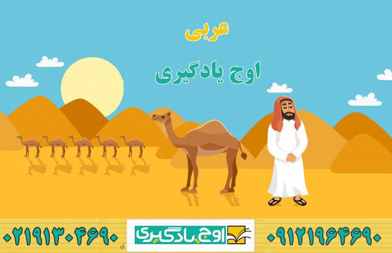 عربی اوج یادگیری