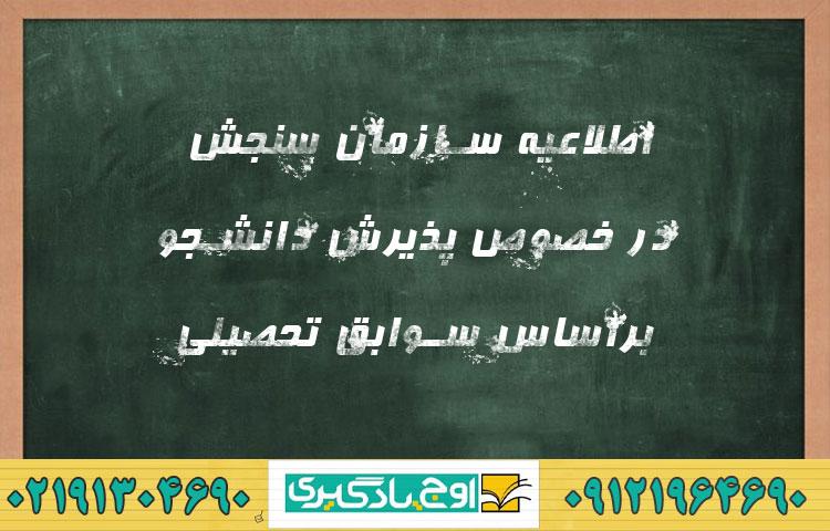 اطلاعیه سازمان سنجش در خصوص پذیرش دانشجو براساس سوابق تحصیلی در مهر ماه ۱۳۹۹