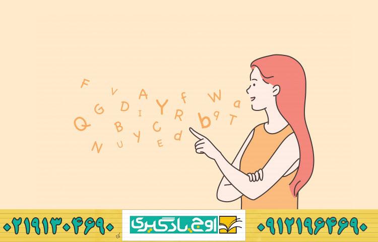زبان اوج یادگیری