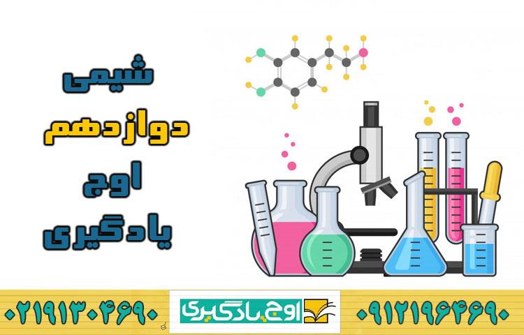 شیمی دوازدهم اوج یادگیری