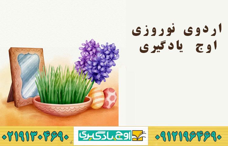 اردوی نوروزی اوج یادگیری