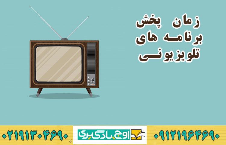 زمان پخش برنامه درسی تلویزیون از شبکه آموزش