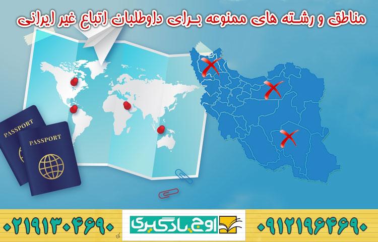 مناطق و رشته های ممنوعه برای داوطلبان اتباع غیر ایرانی