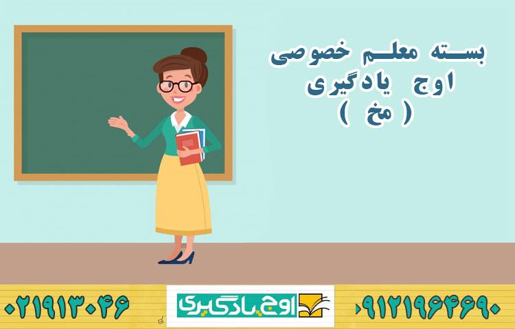مخ = معلم خصوصی اوج یادگیری