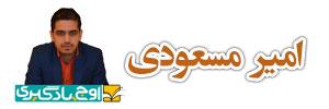 وب سایت مهندس امیر مسعودی