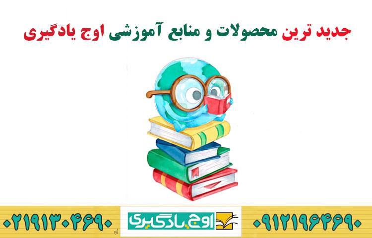 جدیدترین محصولات و منابع آموزشی اوج یادگیری