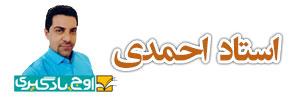 سایت استاد احمدی