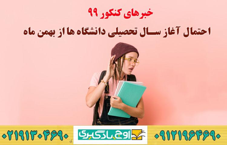 خبر های کنکور 99 احتمال آغاز سال تحصیلی دانشگاه ها از بهمن ماه