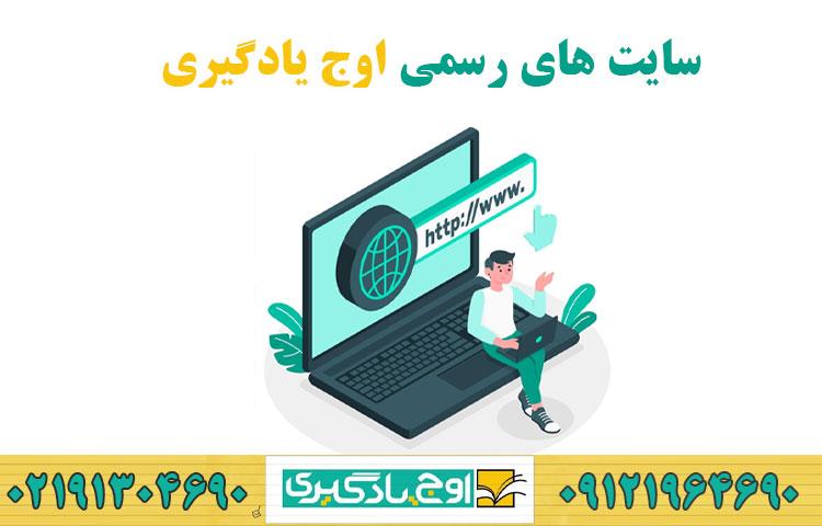 سایت های رسمی اوج یادگیری