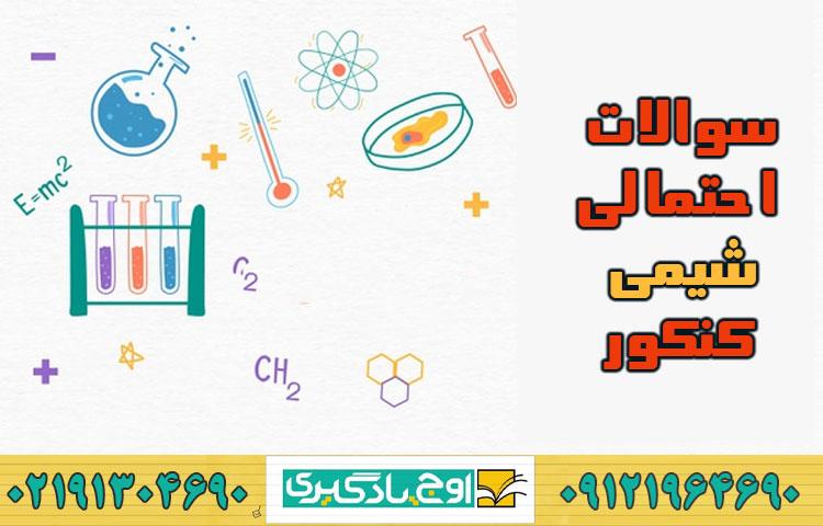 سوالات احتمالی شیمی کنکور ۹۹