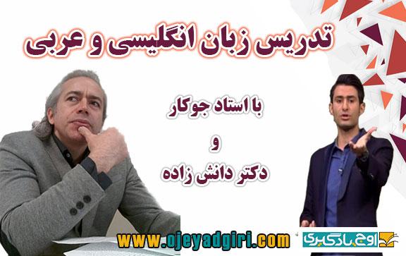 تدریس های زبان انگلیسی و عربی اوج یادگیری