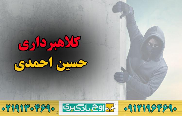 استاد حسین احمدی کلاهبردار