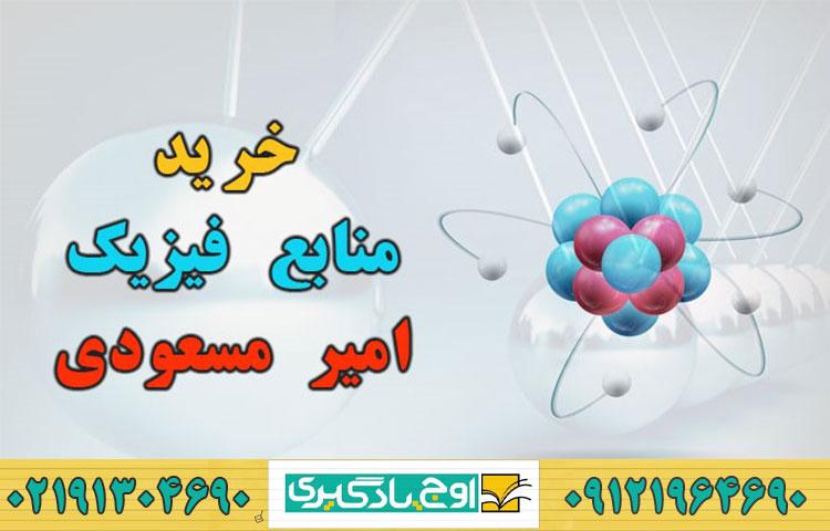 خرید فیزیک امیر مسعودی