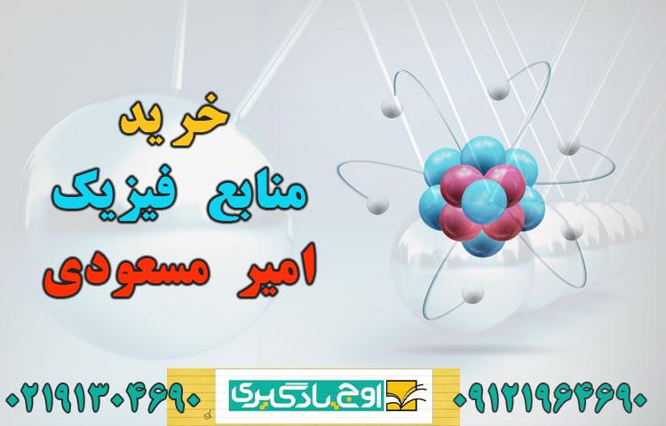 خرید منابع فیزیک امیر مسعودی