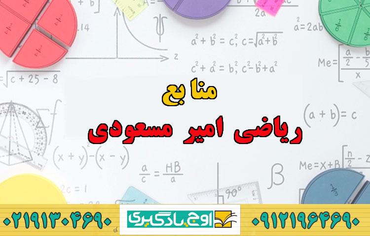 خرید ریاضی امیر مسعودی
