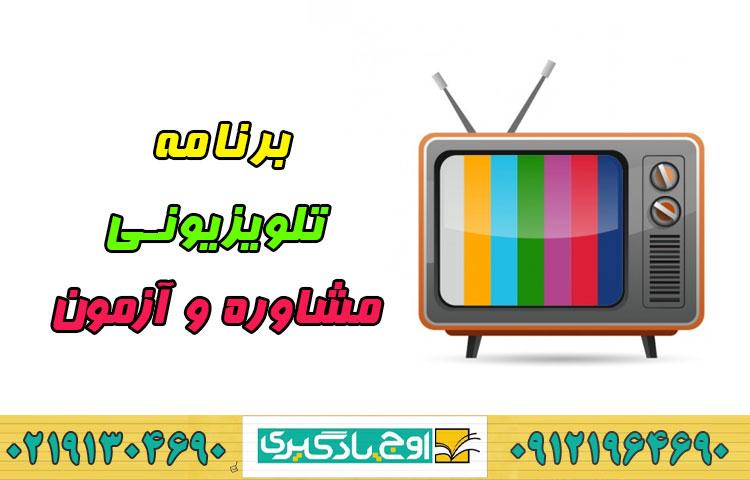 برنامه تلویزیونی مشاوره و آزمون
