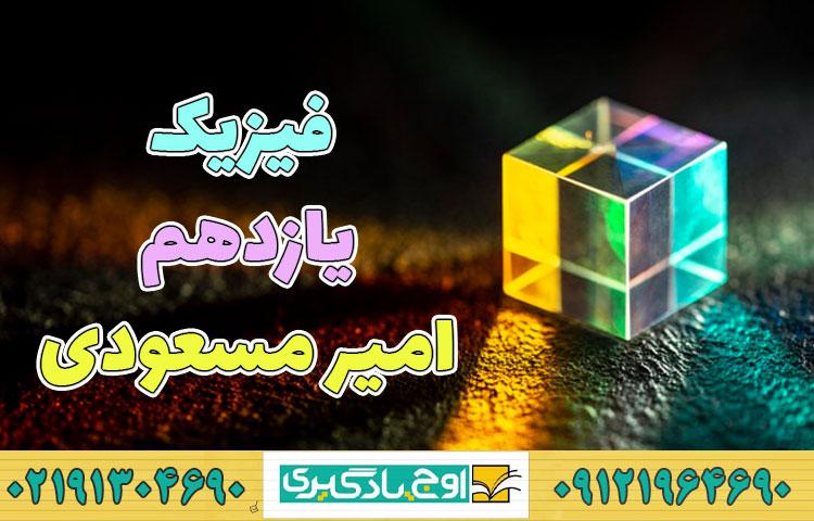 فیزیک یازدهم امیر مسعودی