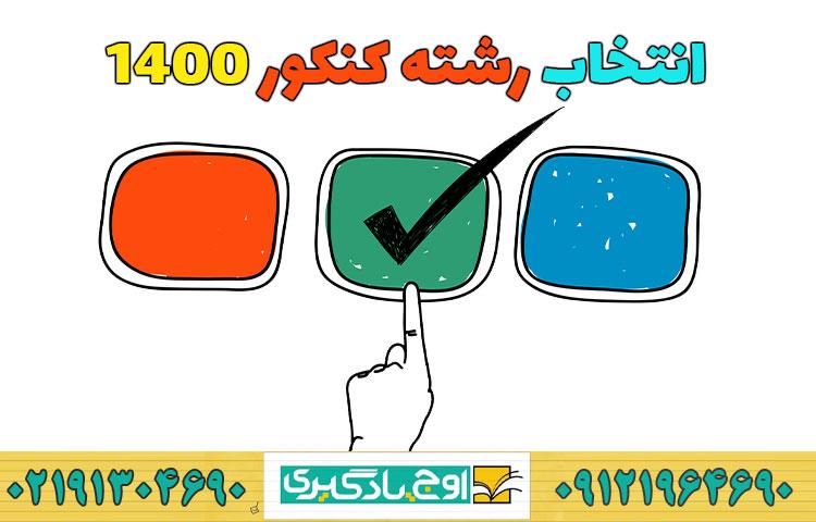انتخاب رشته کنکور ۱۴۰۰