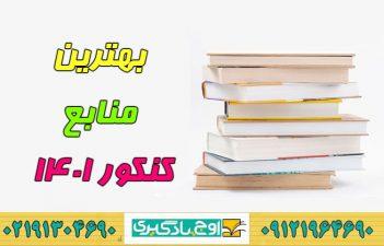 بهترین منابع آموزشی کنکور ۱۴۰۱