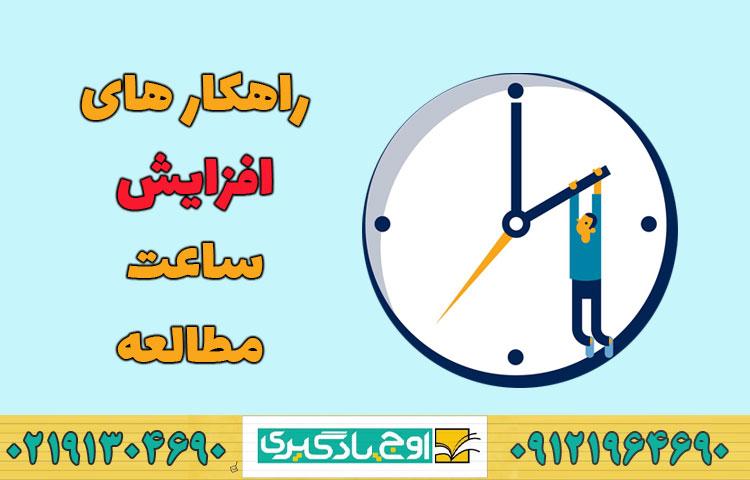 راهکار های افزایش ساعت مطالعه